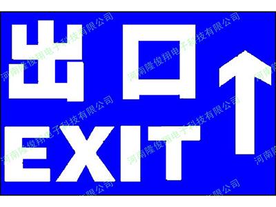 交通标志 出口反光标牌