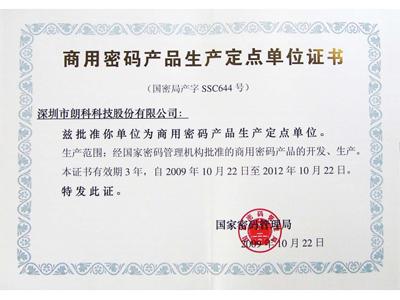 商用密码产品生产定点单位证书