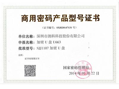 商用密码产品型号证书