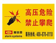 顺安居 AS-JSP 警示牌 220×165双面 黄底红字