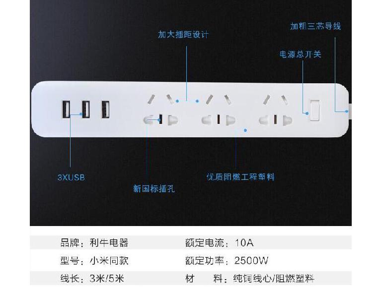 利牛小米同款 白色 全铜线芯线头插片 线长 1.8米(含产品)     3USB插口 3A 四位国标五插孔 最大功率2500W 盒装 一件100个