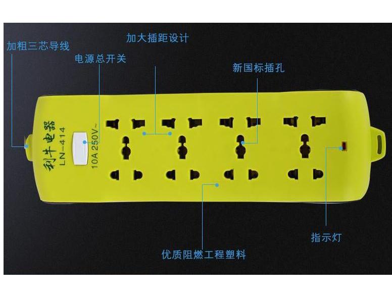 """利牛 414 黄色 全铜线芯线头插片 线长 1.5米(含产品)      四位国标五插孔 最大功率2500W 盒装 一件100个"""""""