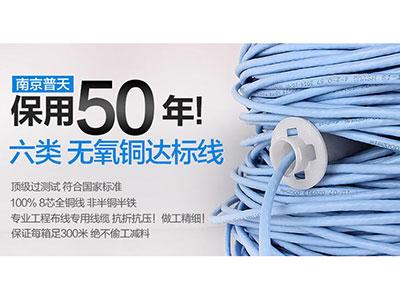 南京普天 六类网线