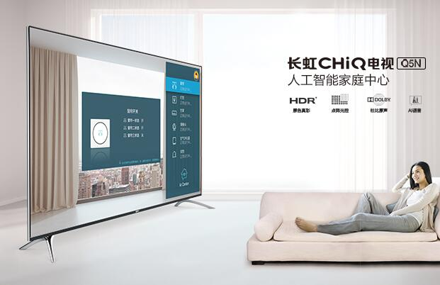 长虹CHIQ 65Q5N  4k智能   极速语音