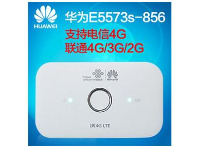 华为E5573s-856支持电信4G联通4G3G2G