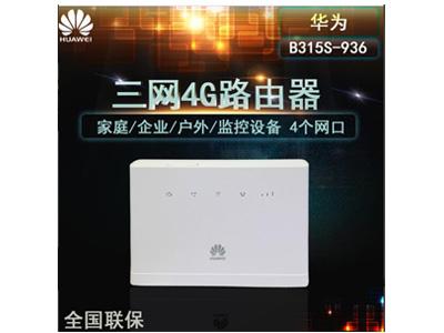 华为B315S-936-联通4G3G移动电信LTE无线转有线宽带WIFI路由器CPE-支持32个用户