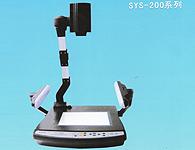 东港展台SYS-200DT