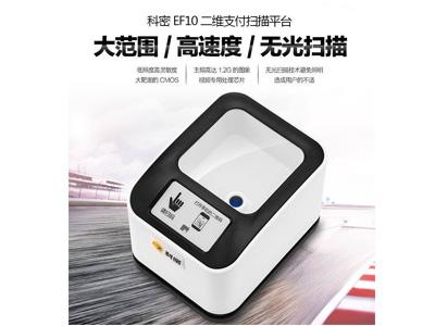 科密-EF10--二维支付扫描平台