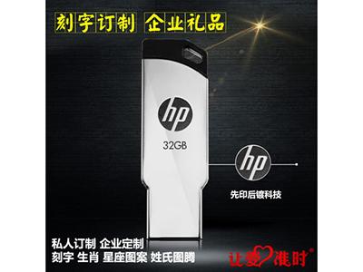 惠普U盘V236W  16G 32G 64G金属迷你