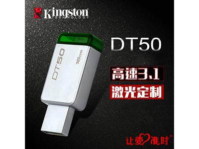 金士顿(Kingston)USB3.1   16G 32GB 64G金属U盘 DT50