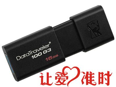 金士顿(Kingston)DT 100G3 16GB USB3.0