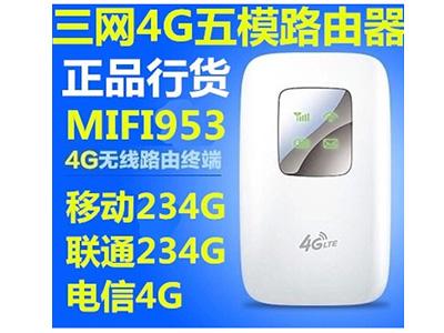 大唐953-全网通路由器