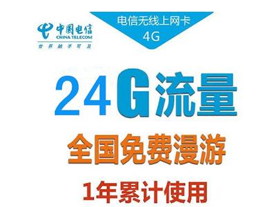 24G流量一年内用完