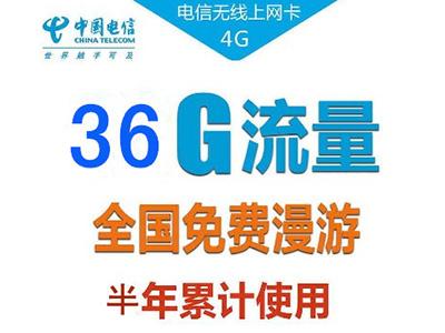 36G电信流量卡