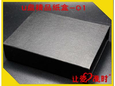 U盘精品纸盒