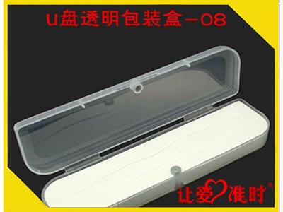 U盘透明包装盒