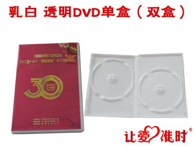 乳白透明DVD单盒双盒