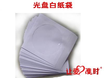 光盘白纸袋