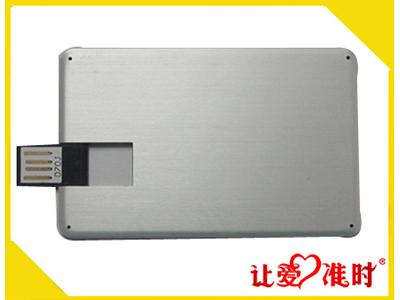 名片型金属卡片U盘