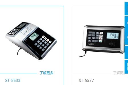 舒特ST5533 消费机系列 一卡通软件 实时通讯