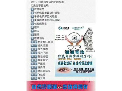自然莎 埃米科技能量眼镜 1、睡眠不足,生活无规律,眼睛得不到休息者;  2、长期开车、看书、操作电脑,经常熬夜者; 3、饮食不当、抽烟过度,长期经期紊乱者;  4、长期使用彩妆、卸妆不彻底、使用劣质化妆品者 5、视力下降,看东西吃力,易导致眼疲劳者; 6、出现眼袋、黑眼圈、鱼尾纹等问题,眼部需要保养的人群;  7、电脑工作者、教师、办公室人员等长期大量用眼者; 8、眼睛干涩、发痒、酸胀、疼痛、流泪、视网模糊等眼睛不舒服者;  9、儿童青少年近视、远视、弱视、眼底病变等视力不良者; 10、白内障、黄斑变性、玻璃体浑浊、老花眼、青光眼等中老年疾病患者。