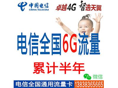 电信4G全国套餐:6G流量累计半年-不限时间-平板电脑-ipad-手机上网流量卡