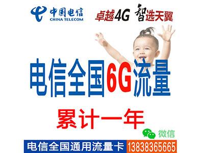 电信4G全国套餐:6G流量累计一年-不限时间--板电脑-ipad-手机上网流量卡