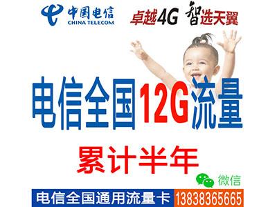 电信4G全国套餐:12G流量累计半年-不限时间-板电脑-ipad-手机上网流量卡