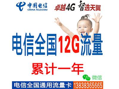 电信4G全国套餐:12G流量累计一年-不限时间--板电脑-ipad-手机上网流量卡
