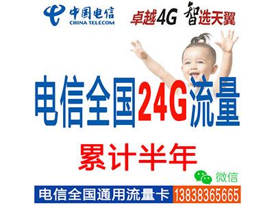 电信4G全国套餐:24G流量累计半年-不限时间--板电脑-ipad-手机上网流量卡