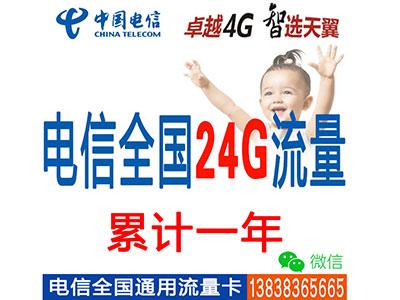 电信4G全国套餐:24G流量累计一年-不限时间--板电脑-ipad-手机上网流量卡