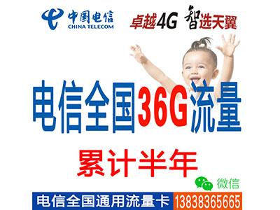 电信4G全国套餐:36G流量累计半年-不限时间--板电脑-ipad-手机上网流量卡