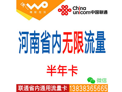 联通4G河南省内套餐:河南省内不限时间不限流量-半年卡-平板-电脑-ipad-手机上网流量卡