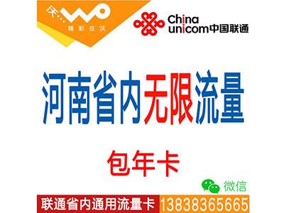 联通4G河南省内套餐:河南省内不限时间不限流量-一年卡-平板-电脑-ipad-手机上网流量卡-包年卡