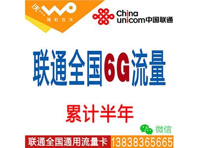 联通4G全国套餐:6G流量累计半年-无限时间-平板-电脑-ipad-手机上网流量卡