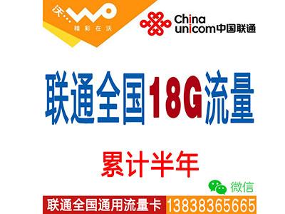 联通4G全国套餐:18G流量累计半年-无限时间-平板-电脑-ipad-手机上网流量卡
