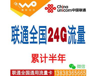 联通4G全国套餐:24G流量累计半年-无限时间-平板-电脑-ipad-手机上网流量卡