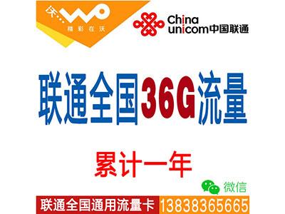 联通4G全国套餐:36G流量累计一年-无限时间-平板-电脑-ipad-手机上网流量卡