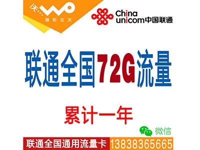 联通4G全国套餐:72G流量累计一年-无限时间-平板-电脑-ipad-手机上网流量卡