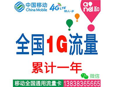 移动4G全国套餐:1G流量累计一年-无限时间-平板-电脑-ipad-手机上网流量卡