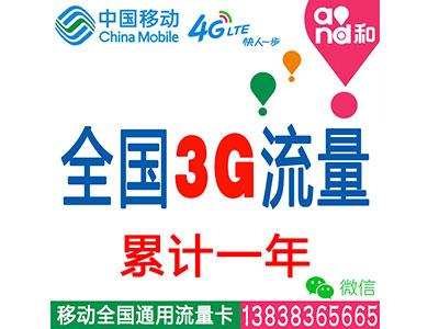 移动4G全国套餐:3G流量累计一年-无限时间-平板-电脑-ipad-手机上网流量卡