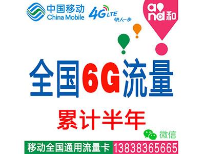 移动4G全国套餐:6G流量累计半年-无限时间-平板-电脑-ipad-手机上网流量卡