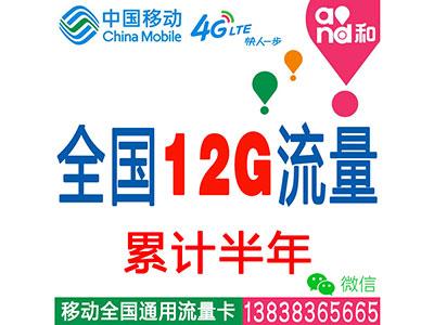 移动4G全国套餐:12G流量累计半年-无限时间-平板-电脑-ipad-手机上网流量卡