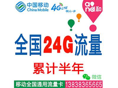 移动4G全国套餐:24G流量累计半年-无限时间-平板-电脑-ipad-手机上网流量卡