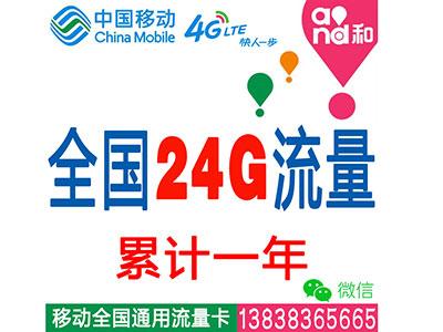 移动4G全国套餐:24G流量累计一年-无限时间-平板-电脑-ipad-手机上网流量卡