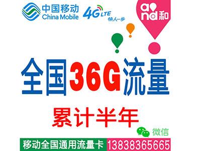 移动4G全国套餐:36G流量累计半年-无限时间-平板-电脑-ipad-手机上网流量卡