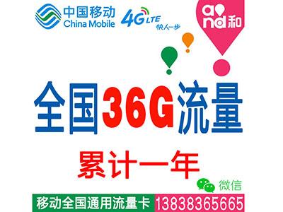 移动4G全国套餐:36G流量累计一年-无限时间-平板-电脑-ipad-手机上网流量卡