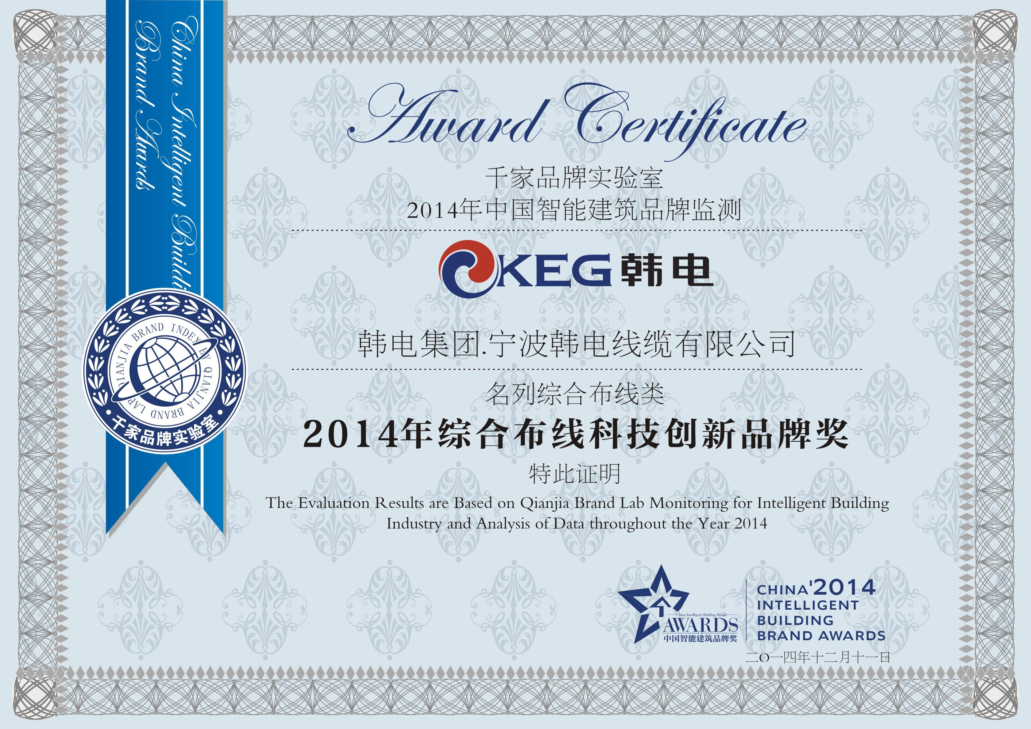 2014年綜合布線科技創新品牌獎