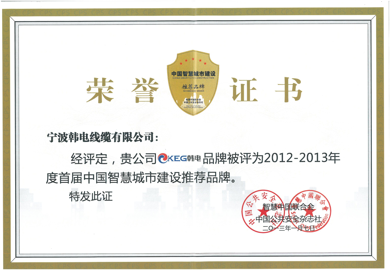 2012-2013年中國智慧城市建設推薦品牌