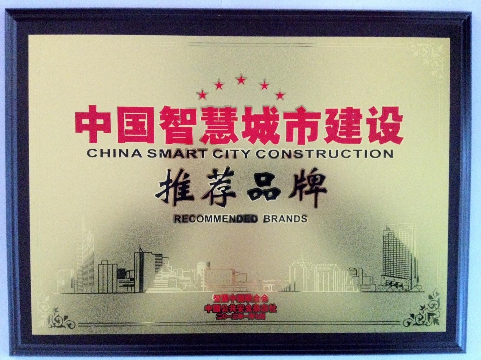 2013年中國智慧城市建設推薦品牌
